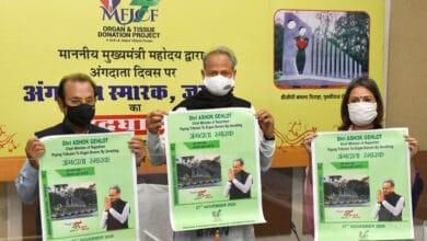 Rajasthan C M Ashok Gehlot Inaugurates Angdata Smarak To Honour Organ Donors